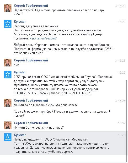 Мошенничество Киевстар 2257