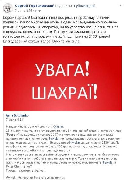 мошенничество Киевстар, платные подписки