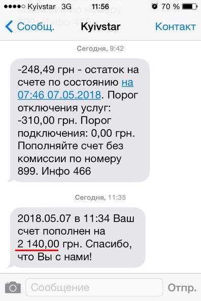мошенничество Киевстар, возврат денег на счёт