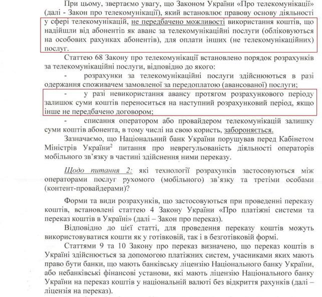 """Закон """"О телекоммуникациях"""", письмо НБУ"""