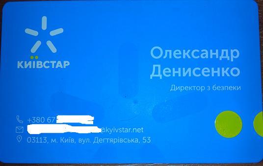 Директор СБ Киевстар