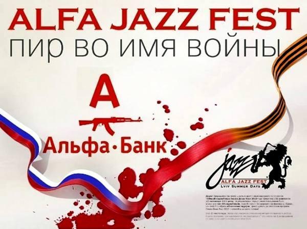 Alfa российская агрессия Jazz